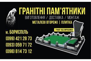 Гранитные памятники Борисполь 099-421-28-7З
