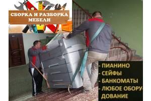 Грузчики - такелажники. Грузчики - мебельщики. Харьков. Опыт более 15 лет.