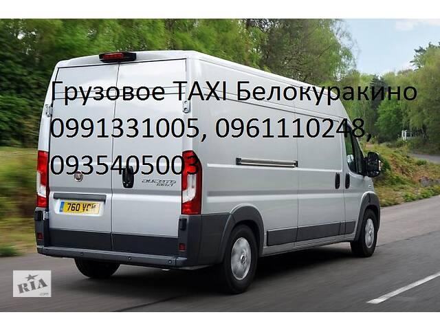 продам Грузовое такси, эвакуатор, Белокуракино, Старобельск, Новопсков, Сватово бу  в Украине
