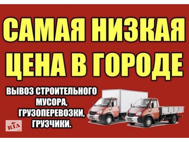 купить бу Грузовые перевозки по Виннице области Украине Грузоперевозки Квартирный переезд Грузчики дешево в Виннице