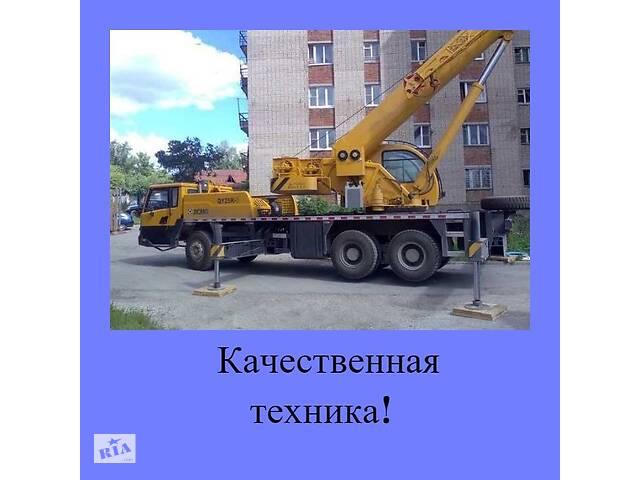 Качественная техника! Аренда автокрана *город*/ 20-30-50 тонн