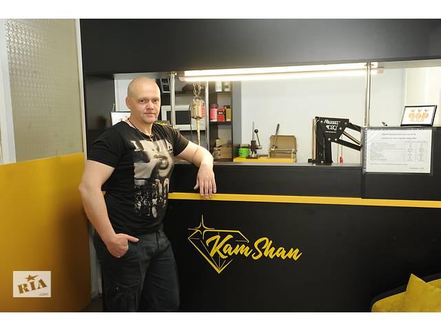купить бу Kamshan авторська ювелірна майстерня  в Україні
