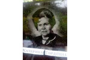 Художественная гравировка портретов и надписей на надгробие, гравировка портретов.