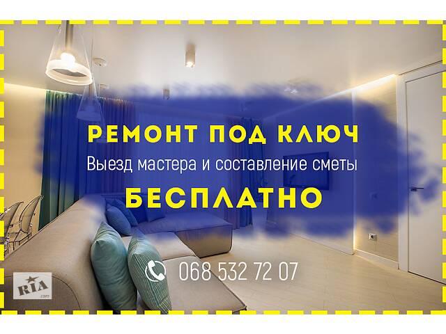 Комплексный ремонт квартир под ключ. Скидки до конца лета- объявление о продаже  в Одессе