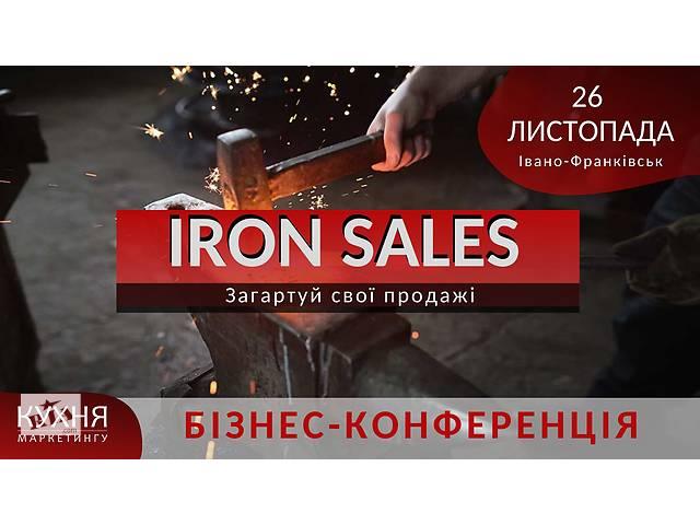 """Конференция с продаж """"Iron Sales""""- объявление о продаже  в Ивано-Франковской области"""