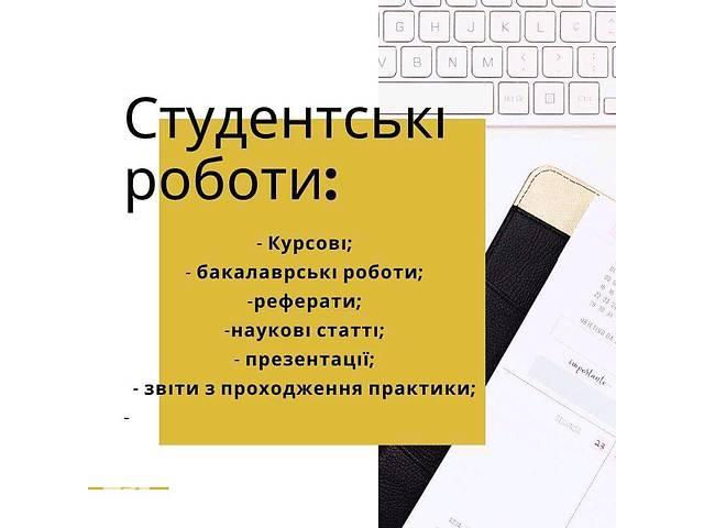 продам Контрольные, курсовые, рефераты, дипломные, решение задач, тестов бу  в Украине