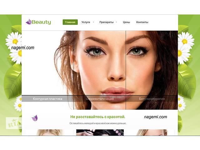 купить бу Косметологические услуги в Херсоне  в Украине