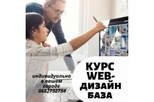 Курс WEB дизайн база индивидуально. Создание сайта онлай курс