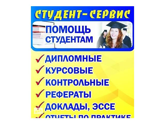 купить бу Курсові, дипломні роботи в термін. Гарантія якості.  в Україні