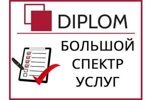 Курсовые, дипломные, рефераты, эссе, отчеты о практики, презентации