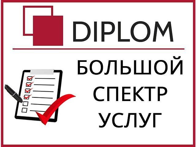 бу Курсовые, дипломные, рефераты, эссе, отчеты о практики, презентации  в Украине