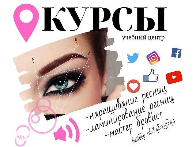 Курсы наращивания, ламинирования ресниц индивидуально- объявление о продаже   в Украине