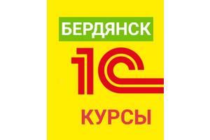 Курсы, обучение программы 1С в Бердянске