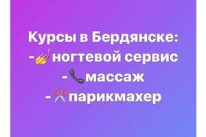курсы в Бердянске