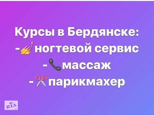 курсы в Бердянске- объявление о продаже  в Бердянске
