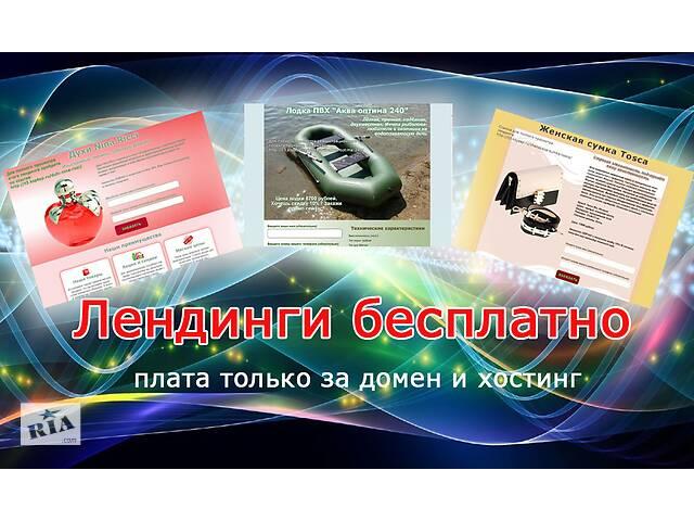 Лендинги бесплатно- объявление о продаже   в Украине