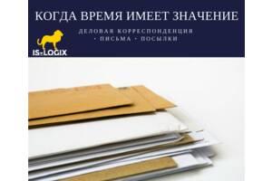 Международная экспресс и курьерская доставка документов и грузов ISLOGIX