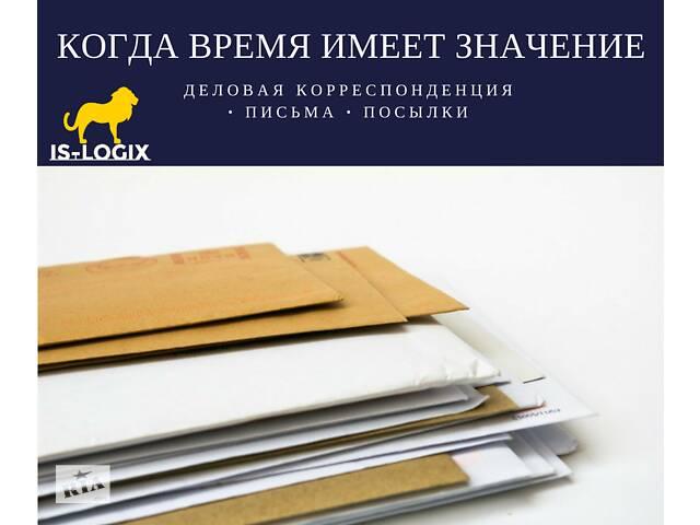 Міжнародна експрес і кур'єрська доставка документів та вантажів ISLOGIX- объявление о продаже   в Україні