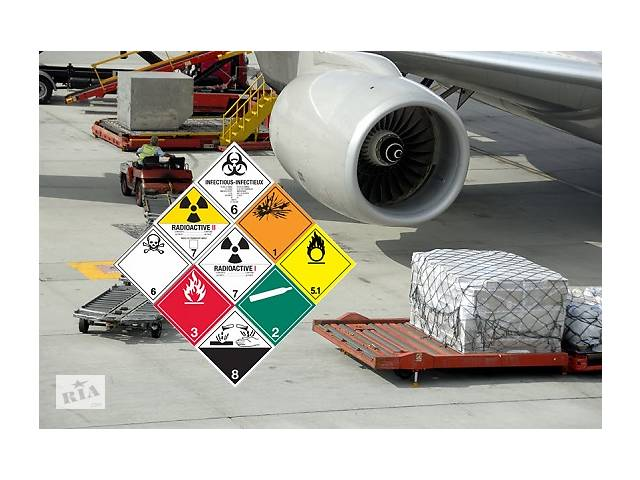 Перевезення небезпечних вантажів авіатранспортом- объявление о продаже   в Україні