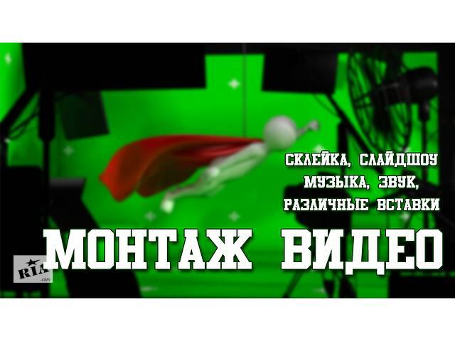 купить бу Монтаж видео(Склейка, вставки, музыкальное и звуковое оформление)  в Украине