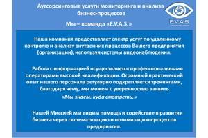 Моніторинг та аналіз бізнес-процесів
