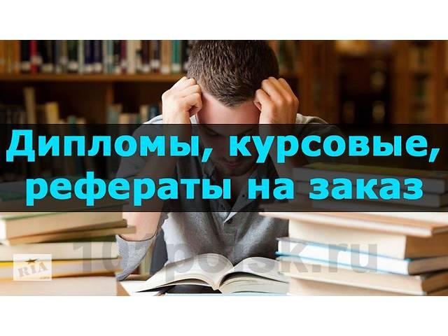 бу Мы выполняем студенческие работы на заказ!!! Работаем  по всей Украине!  в Украине