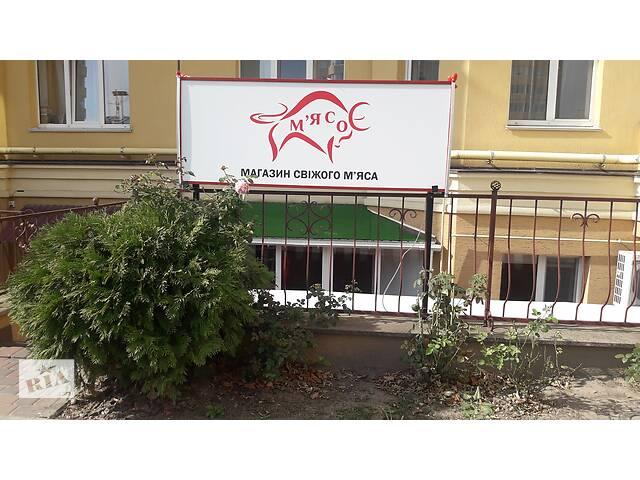 продам Мясной магазин. Продам бизнес. бу  в Украине