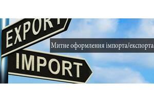 Митне оформлення автомобілів та вантажів Вінниця, Київ