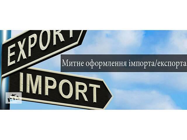 купить бу Митне оформлення автомобілів та вантажів Вінниця, Київ в Києві