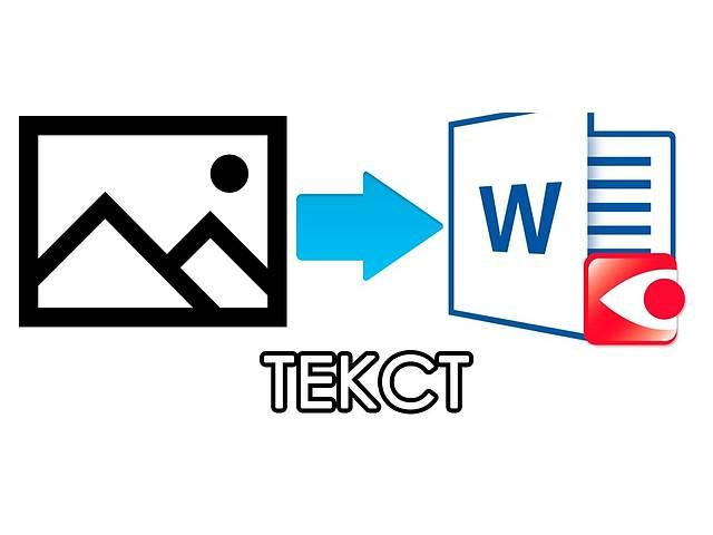 Набір тексту з фото, pdf документів, форматування, створення таблиць та побудова графіків, створення презентацій
