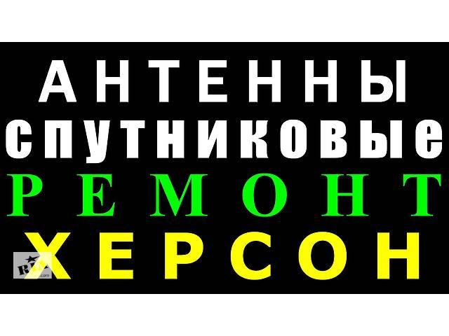 купить бу Настройка по Херсону спутниковых антенн и DVB-T2  в Украине