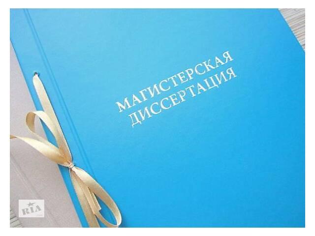 бу Научные работы на заказ (экономика, гуманитарные дисциплины)  в Украине