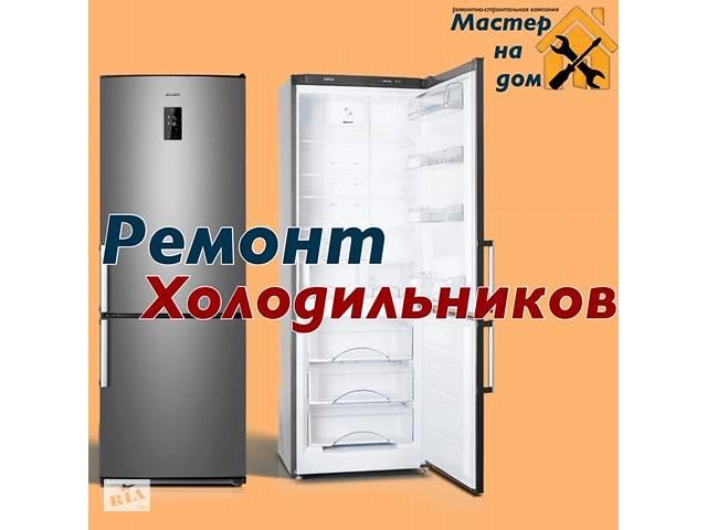 продам Недорогой ремонт холодильников Винница на дому бу в Виннице