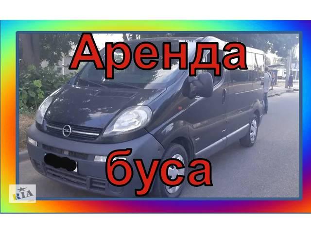 продам Низкие цены/Пассажирские перевозки Vito бу  в Украине