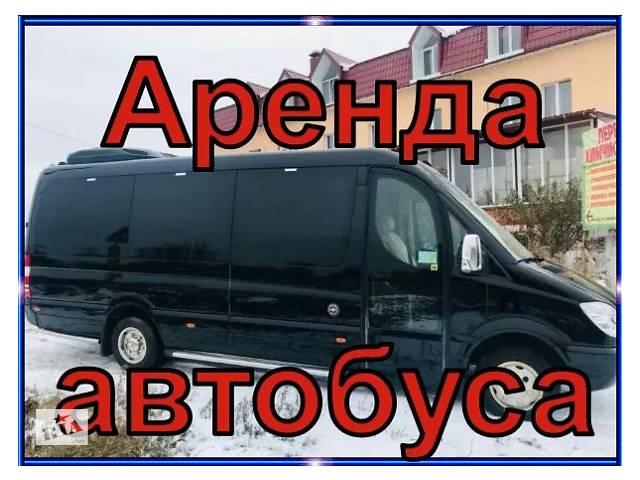 купить бу Низкие цены! Заказ микроавтобуса Мерседес/Аренда буса в Белгороде-Днестровском