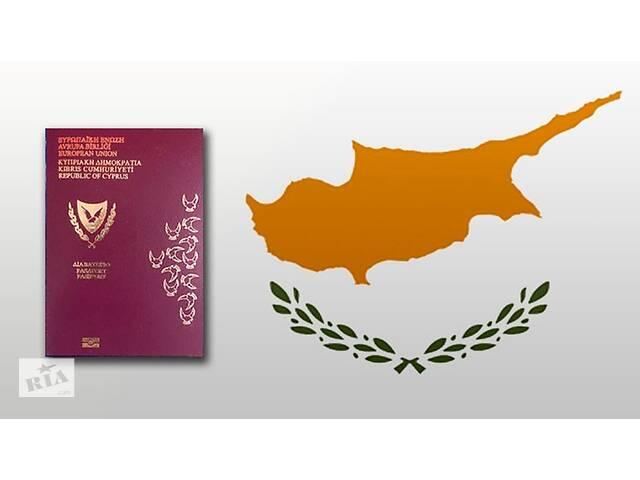 Оформление ВНЖ (Вид На Жительство) на КИПРЕ, в ЕВРОПЕ, ЕС 2021- объявление о продаже  в Киеве