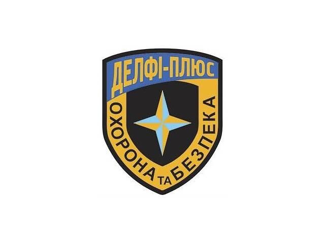 Охорона та Безпека- объявление о продаже   в Украине