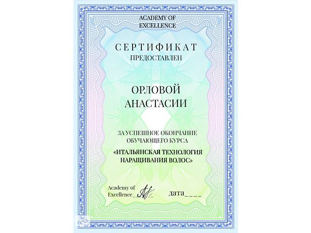 """Онлайн-курс """"Наращивание волос""""- объявление о продаже   в Украине"""