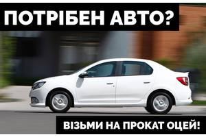 Оренда нового авто 450грн/доба. Не таксі. Адресна подача. Від 1дня.