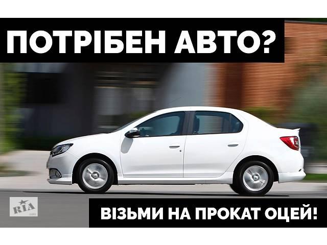 продам Оренда нового авто 650 грн/доба. Не таксі. Від 1дня. Розхід 4,8л бу в Києві
