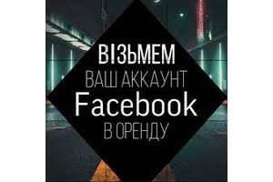 Беру аренду Фейсбук аккаунты