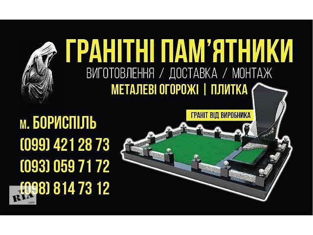 продам Памятники Борисполь бу в Борисполе