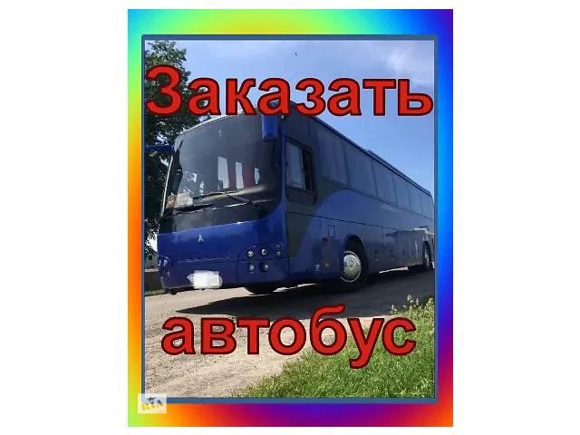 бу Пассажирские перевозки/ Автобусные перевозки  в Украине