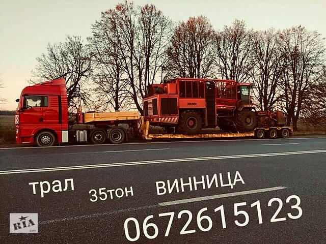 бу Перевезення негабаритного вантажу в Вінниці