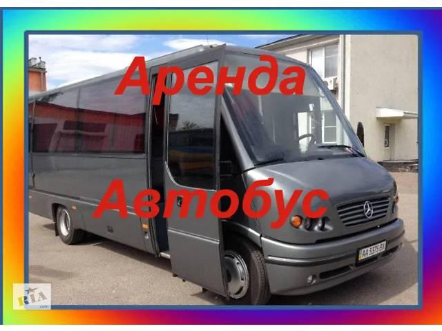 Перевозка пассажиров/Заказ автобуса- объявление о продаже   в Украине