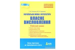 Подготовка к ЗНО укр. язык, литература