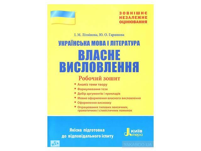 Подготовка к ЗНО укр. язык, литература- объявление о продаже   в Украине