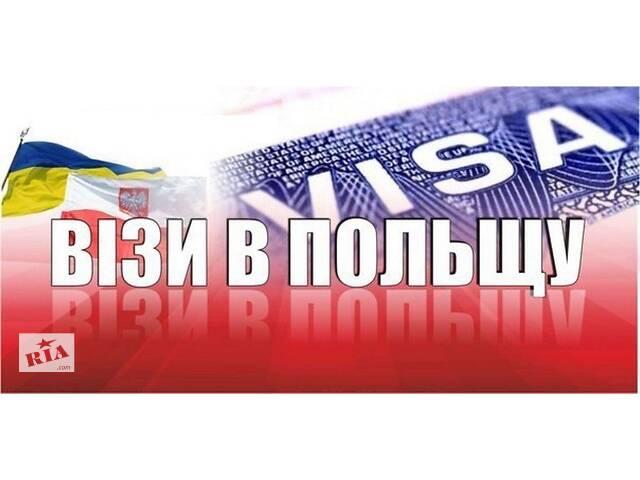 Польські робочі візи, запрошення, страховки