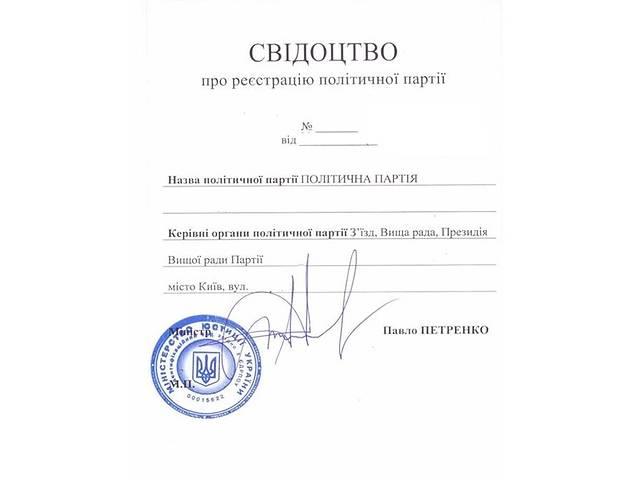 купить бу Политическая партия  в Украине