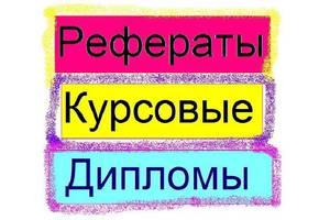Допомога студентам у написанні різних робіт.